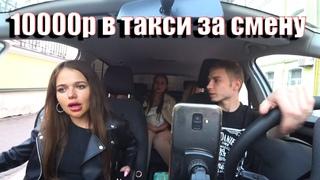 10000р за смену , Работа в Яндекс такси