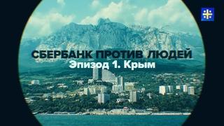 Сбербанк против людей. Эпизод первый. Крым