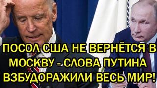 Срочно! Посол США не вернётся в Москву - Заявление Путина взбудоражило весь мир!