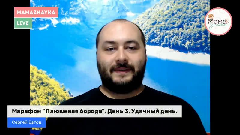 Марафон Плюшевая борода День 3 Удачный день