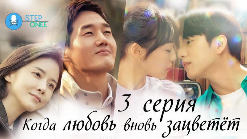3 16 Когда любовь вновь зацветёт Южная Корея 2020 озвучка STEPonee MVO