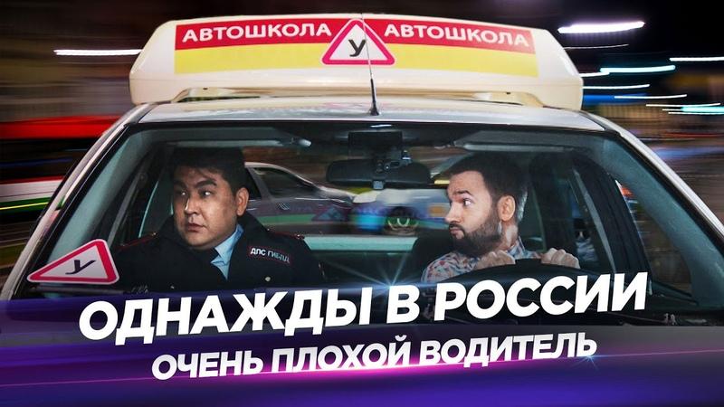 Однажды в России Очень плохой водитель