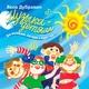 Детский хор Ленинградского радио и телевидения - Нам нужен дорожный знак