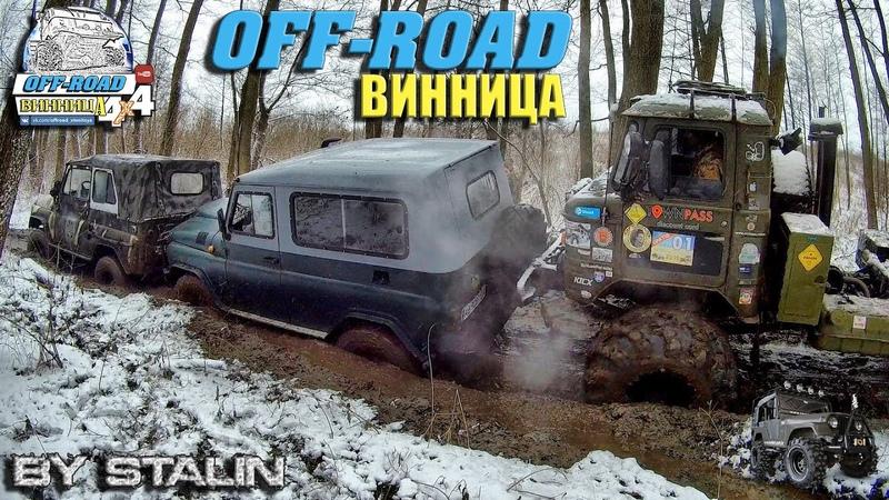 Off road 433 Паравозик ГАЗ 66 УАЗ 469 Land Cruiser Jeep Cherokee