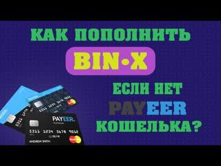 Как пополнить BIN-X если нет payeer кошелька