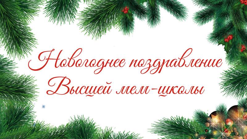 Новогоднее поздравление от Высшей мем школы