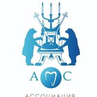 Логотип Ассоциация Молодых Стоматологов Великий Новгород