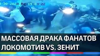 "Драка фанатов ""Локомотива"" и ""Зенита"" в московском кафе. Видео"