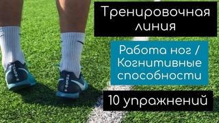 РАЗВИТИЕ КООРДИНАЦИИ ДВИЖЕНИЙ И ЛОВКОСТИ   COORDINATION    ФУТБОЛ   FOOTBALL   ТРЕНИРОВКА   TRAINING