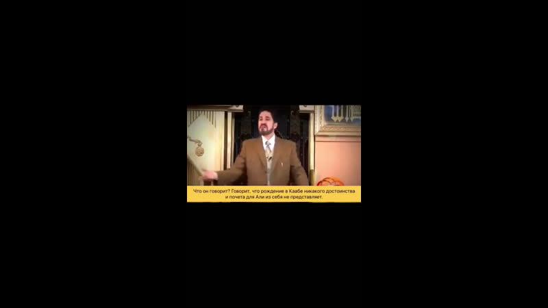 Рождение повелителя верующих а в Каабе достоинство