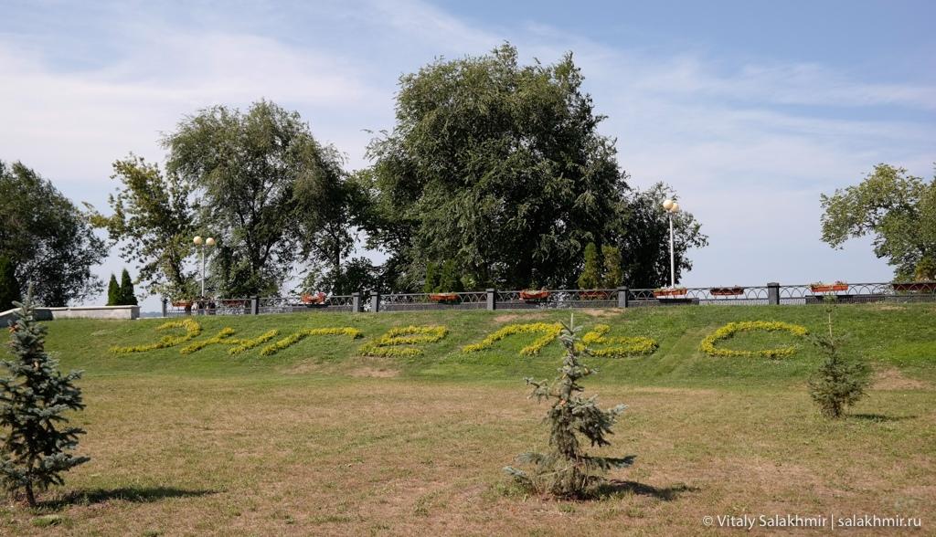 Надпись Энгельс в Покровском парке, Саратов 2020