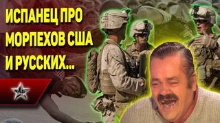 ИСПАНЕЦ про РУССКИХ ДЕСАНТНИКОВ и МОРПЕХОВ США в Югославии