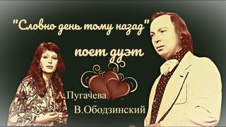 """""""Словно день тому назад"""" --    Валерий Ободзинский Алла Пугачева"""