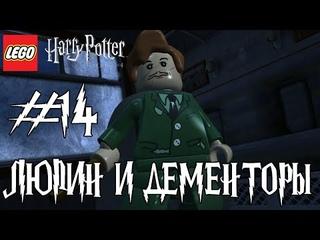 Прохождение Лего Гарри Поттер Годы 1-4-(часть 14)-Люпин и Дементоры