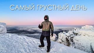 ЧП в тайге | Пермский край, г.Красновишерск, гора Полюд