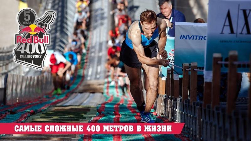 Red Bull 400 Chaikovsky 22 05 2021