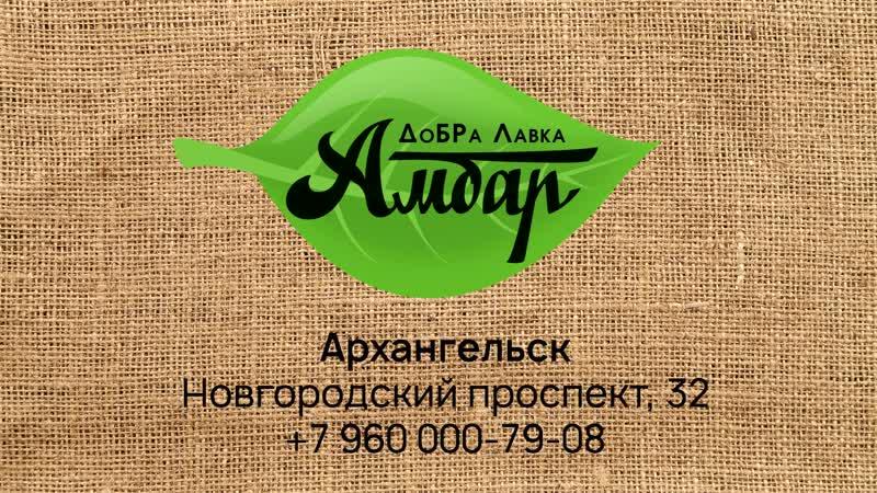 ДоБРа Лавка АМБАР