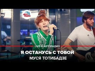Муся Тотибадзе - Я Останусь С Тобой