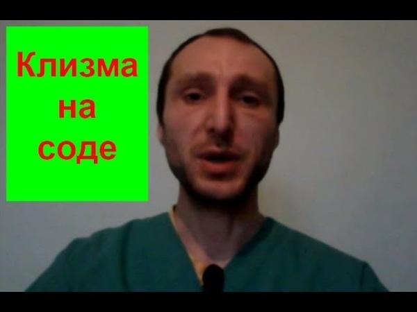 Содовая клизма Что будет если делать очистительную Клизму на соде Вадим Танасьев