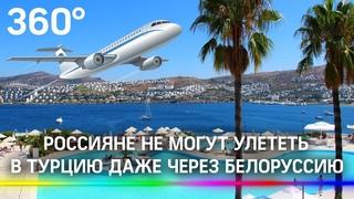130 тыс. за билет до Минска: россияне не могут улететь в Турцию даже через Белоруссию
