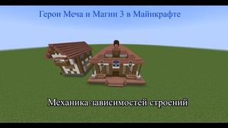Heroes of Might and Magic 3 in Minecraft [Part 2] | Герои Меча и Магии 3 в Майнкрафт #2
