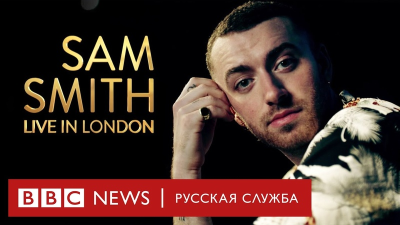 Sam Smith at the BBC Live In London