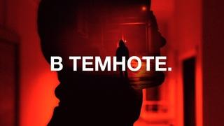 Noize MC  В темноте