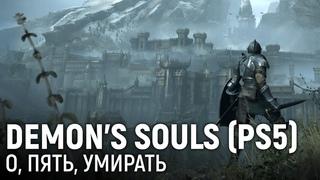 Стрим Demon's Souls на PS5!
