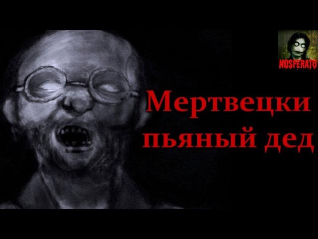 Истории на ночь Мертвецки пьяный дед