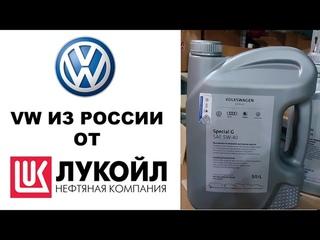 Моторное масло VW VOLKSWAGEN производства Лукойл VAG 5W40 GR52502M4 5л
