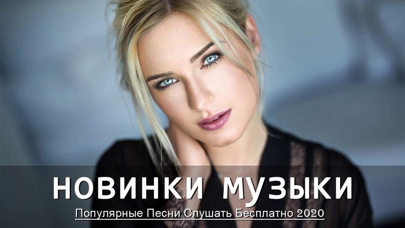 ХИТЫ 2020🔝 ЛУЧШИЕ ПЕСНИ 2020 🎵 НОВИНКИ МУЗЫКИ 2020 🔥 РУССКАЯ МУЗЫКА 2020 🔊 RUSSISCHE MUSIK 2020 2
