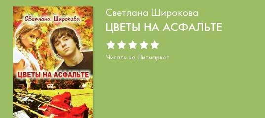 Светлана Широкова - ЦВЕТЫ НА АСФАЛЬТЕ. Читать на Литмаркет