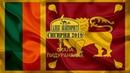 Сигирия 🇱🇰 Пидурангала. Шри-Ланка. Как сэкономить 💯Алекс Авантюрист