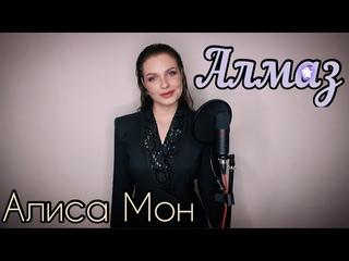 Алиса Супронова - Алмаз (Алиса Мон)