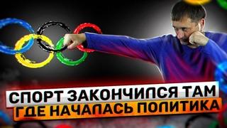 Спорт закончился там, где появился мужик в юбке | Олимпийские игры в Токио |