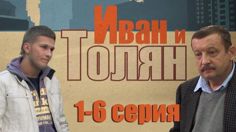 Иван и Толян 1 6 серия 2011 HD