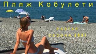 Грузия, Аджария, Пляж Кобулети. Июль 2021, выходные. Разгар сезона, Народу прибавилось