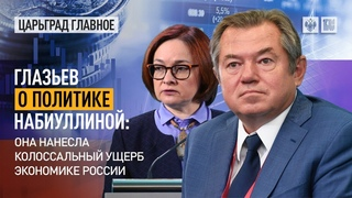 Глазьев о политике Набиуллиной: она нанесла колоссальный ущерб экономике России