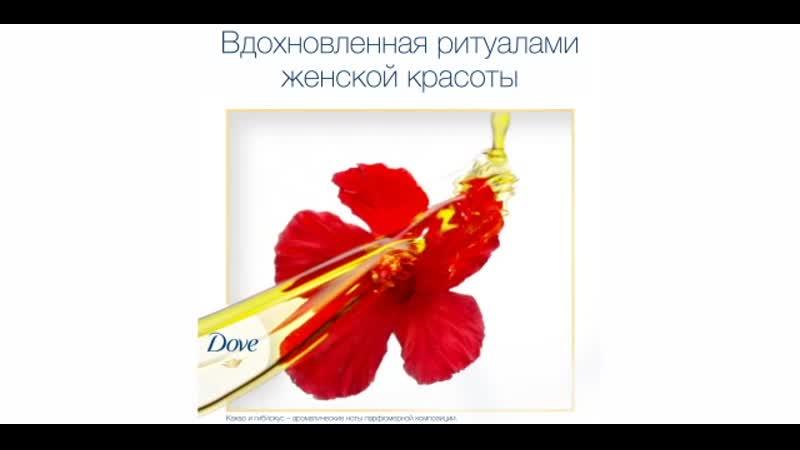Dove вдохновленная ритуалами женской красоты