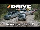 Drive на NBC. Спецвыпуск Колорадо. Часть 2 BMIRussian