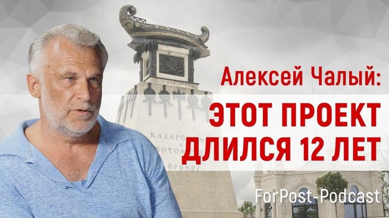 Чалый раскрыл подноготную Матросского бульвара ForPost Podcast