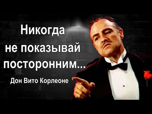 Крёстный отец Дон Вито Корлеоне Цитаты афоризмы мудрые мысли