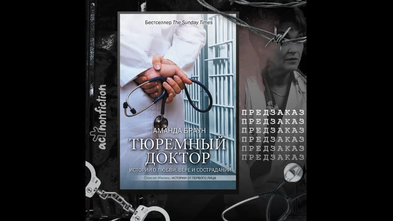 Открыт предзаказ на книгу Аманды Браун Тюремный доктор Истории о любви вере и сострадании