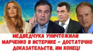 ✅ Тотальная чистка! Саакашвили предупреждал! Олигархи в ПАНИКЕ - Зеленский нанес болезненный удар.