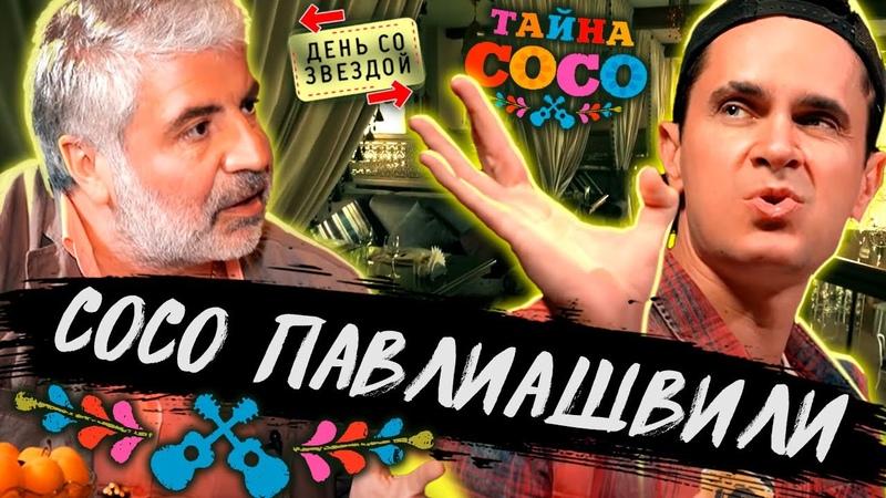 Сосо Павлиашвили День со звездой на YouTube канале Ковальский