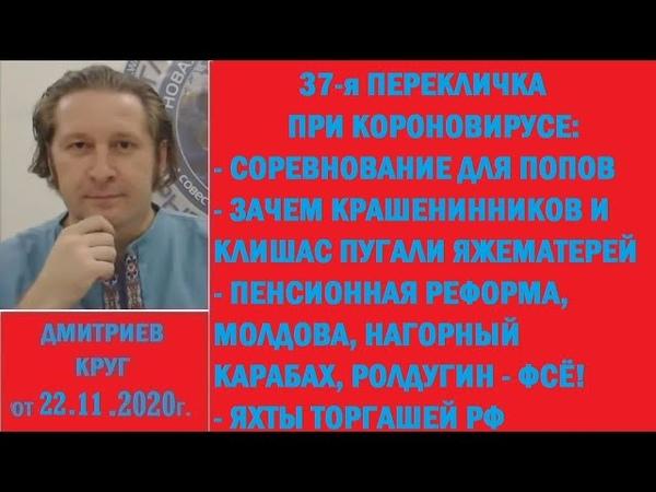 37 я перекличка при КВ вызов для попов Молдова Нагорный Карабах Пенс реформа фсё ДК 22 11 20г