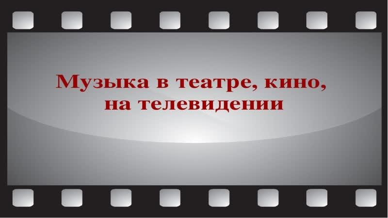 Музыка в театре, в кино, на ТВ (1987) Музыка Эдуарда Артемьева