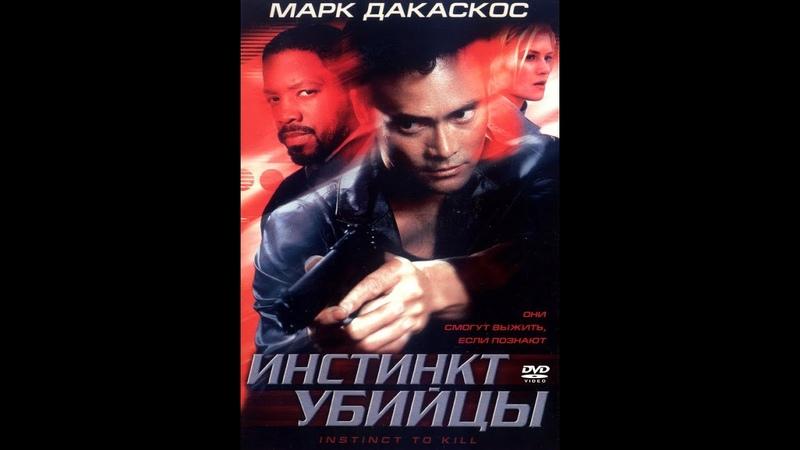Инстинкт Убийцы Instinct to Kill 2001 Боевик Марк Дакаскос