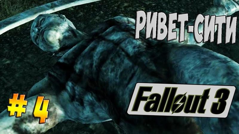 РИВЕТ СИТИ ► Fallout 3 4