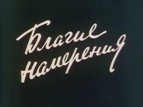 Фильм Благие намерения 1984 г